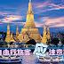 泰国观光旅游局提醒自由行旅客在当地旅游时应注意的事项!