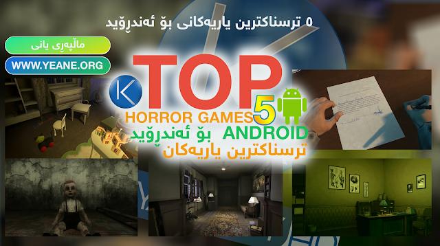 ٥ ترسناکترین یاریەکان بۆ سیستەمی ئەندڕۆید – Top 5 Best Horror Game Android