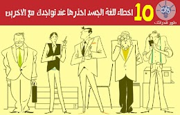 10 اخطاء للغة الجسد احذرها عند تواجدك  مع الاخرين