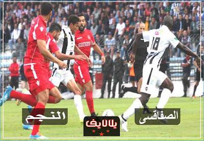 مشاهدة مباراة الصفاقسي والنجم الساحلي اليوم بث مباشر في الدوري التونسي