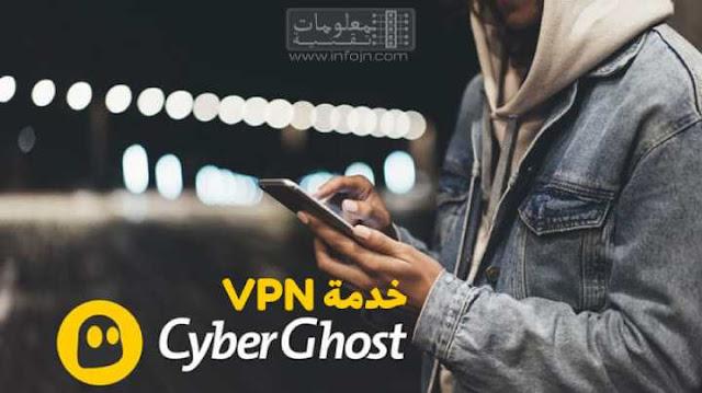 سايبر جوست CyberGhost VPN