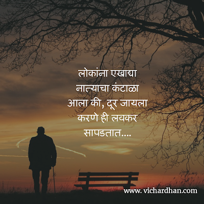 sad love life status in marathi