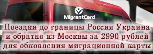 Въезд-выезд на Украину