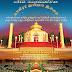 தேசிய நினைவெழுச்சி நாள் - கனடா