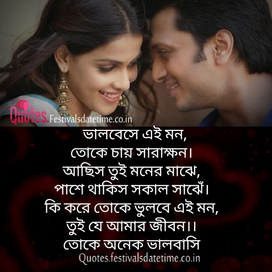 Instagram Bangla Love Shayari Free Download & share