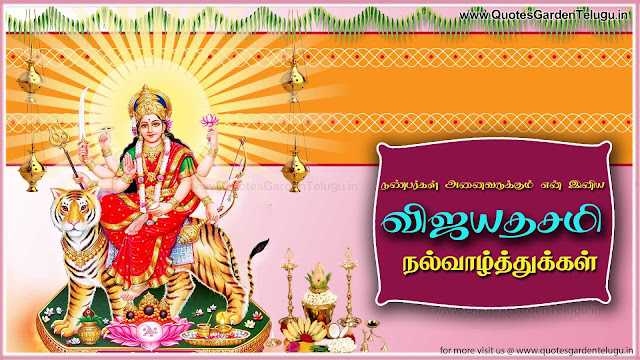 Vijayadasami dussehra Tamil greetings wishes sms