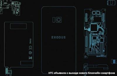 HTCобъявила овыходе нового блокчейн-смартфона