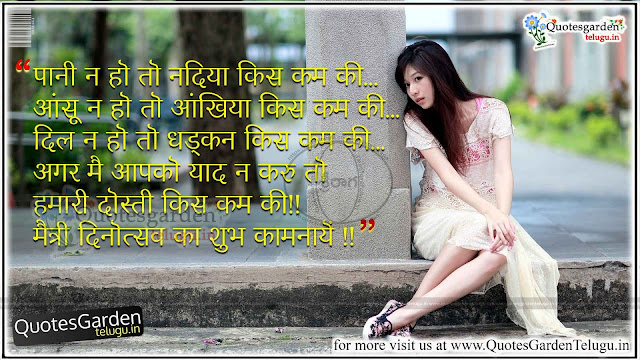 best quotes in hindi on friendship