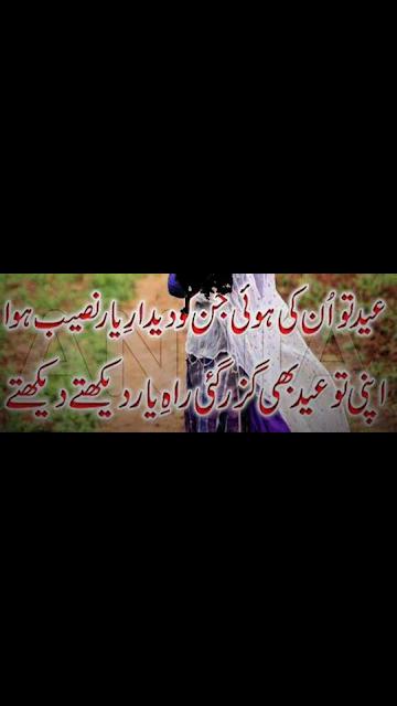 Eid To Unki Hoi Jinko Deedare Yaar Naseeb Howa - Eid sad Poetry Urdu Eid Ssd Poetry For Lovers - Urdu Poetry World,eid sad poetry english,eid mubarak poetry english,funny eid poetry english,eid poetry in english with images,hilal e eid poetry,eid e ghadeer poetry,eid e ghadeer poetry in urdu,eid e mubahila poetry,eid e zehra poetry,eid e shuja poetry,eid e qurban poetry,eid e ghadeer poetry in english,eid e milad poetry