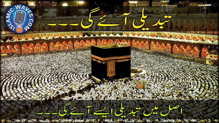 Islamic-Waves com: Special : Tabdeeli Aye Gi NEW - The Real Change