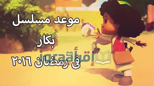 """موعد """"مسلسل بكار"""" فى رمضان 2016 موعد عرض مسلسل بكار ومواعيد الاعادة على قناة النهار"""