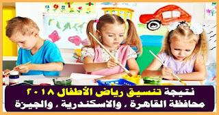 """موقع نتائج تنسيق رياض الاطفال والمدارس التجريبية """" رياض الاطفال """"بمحافظة الاسكندرية"""