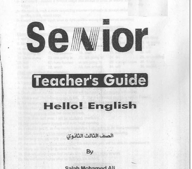 تحميل اجابات كتاب الشرح Senior (سنيور) للصف الثالث الثانوي 2017/2018