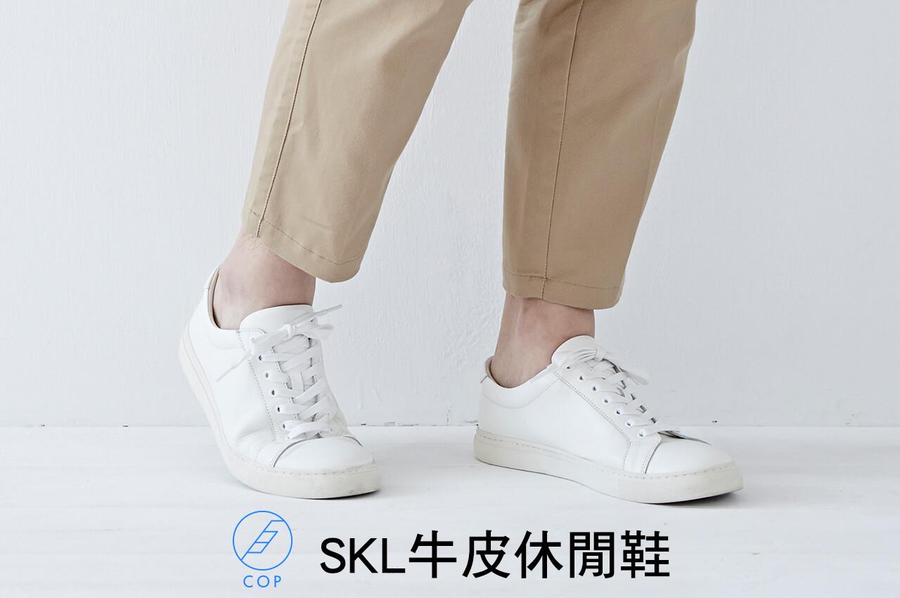 SKL牛皮休閒鞋