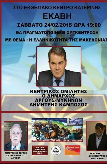 Ομιλία του Δ. Καμπόσου στην Κατερίνη για την Μακεδονία