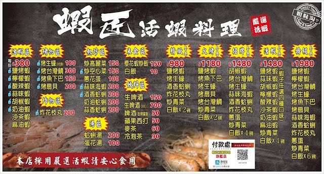 墾丁蝦匠活蝦料理菜單
