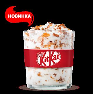 Новое мороженое KitKat в Бургер Кинг, Новое мороженое KitKat в Burger King, Новое мороженое Kit Kat Кит Кат КитКат в Бургер Кинг состав цена стоимость объём пищевая ценность вес Россия 2018