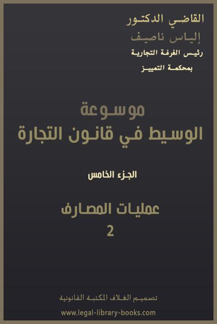 تحميل كتاب الوسيط في قانون المنظمات الدولية pdf