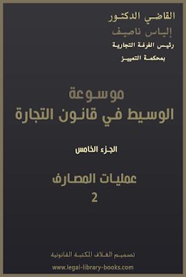 كتاب موسوعة الوسيط في قانون التجارة