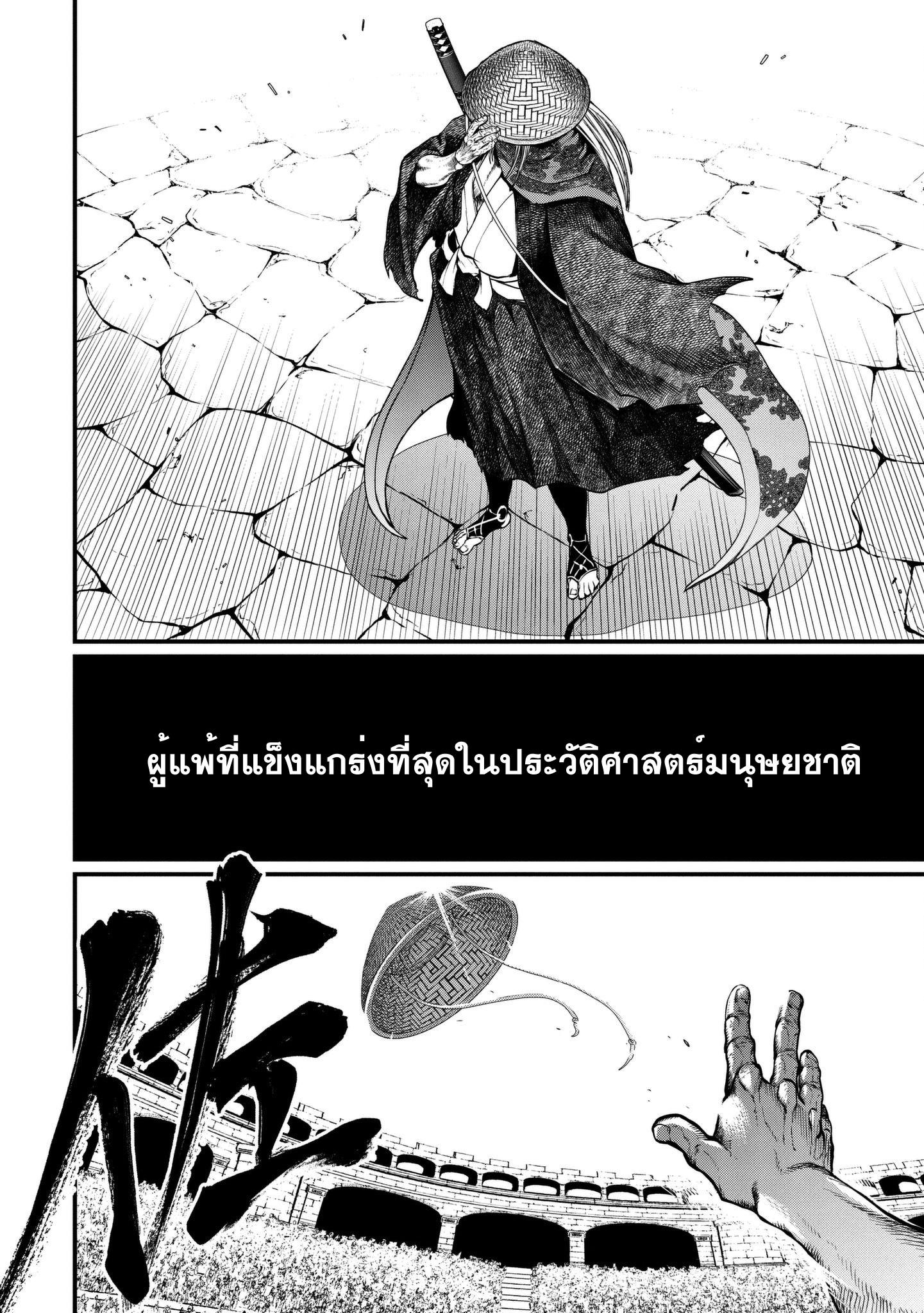 อ่านการ์ตูน Shuumatsu no Walkure ตอนที่ 14 หน้าที่ 15
