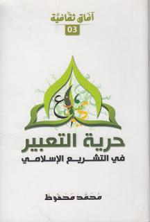 حرية التعبير في التشريع الإسلامي - محمد محفوظ