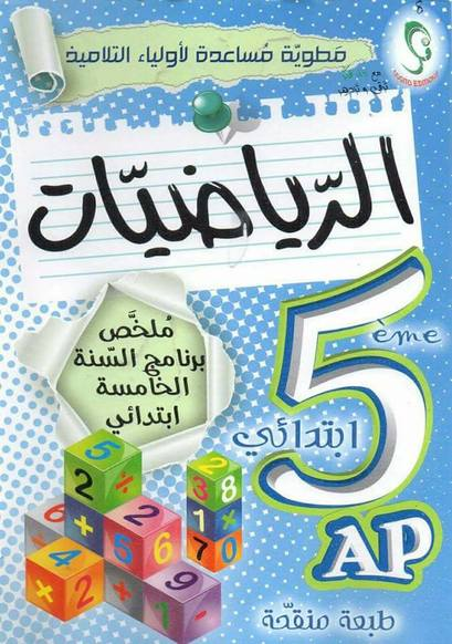 كتاب ملخص الرياضيات للسنة الخامسة ابتدائي pdf