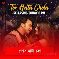 tor-hata-chola-song-lyrics,tor-hata-chola-lyrics-from-naqaab,tor-hata-chola-full-song-mp3-download,tor-hata-chola-full-song-lyrics