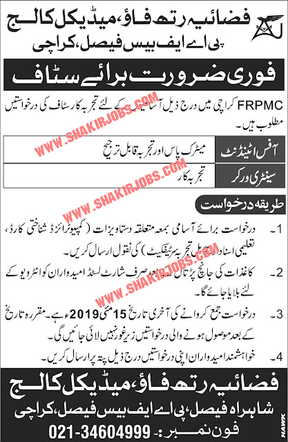 New Jobs In Pakistan Air Force PAF NEW JOBS 2019