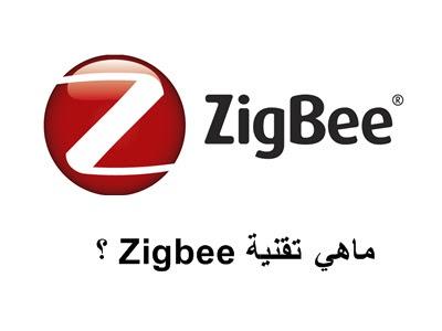 ماهي تقنية Zigbee ؟كيف تعمل وماهي تطبيقاتها؟