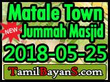Show Mercy To Those On Earth By Ash-Sheikh Fayas (Kekirawa) Jummah 2018-05-25 at Town Jummah Masjid Matale
