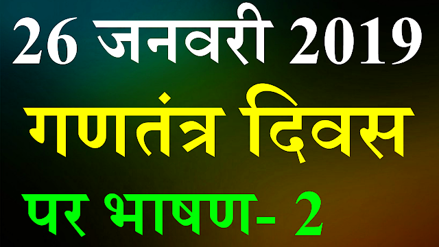 26 जनवरी 2019 गणतंत्र दिवस पर भाषण-2,happy republic day Speech In Hindi,Smart Business Plus,26 january speech,speech of republic day 2019,republic day speech for students,republic day speech for teacher