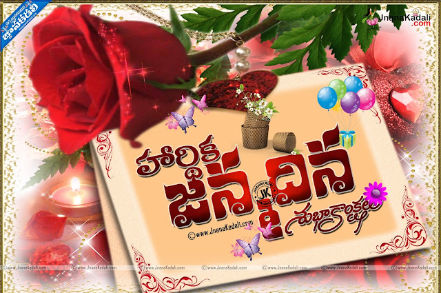 Here is Telugu Happy Birthday Images, Telugu Quotes Happy Birthday Wishes, Happy Birthday Quotes in Telugu,Telugu Latest Birthday Quotes and Images online, Top Telugu Birthday sms Quotes, Telugu Birthday Images for Boy friend, Telugu Birthday sms images for Best Friends,Happy Birthday Quotes in Telugu, Birthday Images in Telugu, Birthday Gallery, Birthday Telugu Kavithalu, girls Telugu Birthday Quotes images, Top Telugu Birthday Wallpapers, nice Telugu Birthday Pics Free, Top Telugu Birthday Top Messages Wallpapers, Awesome Telugu Birthday Quotes Images,Best Happy Birthday Greetings in Telugu, Happy Birthday Thought in Telugu, Telugu Happy Birthday Greetings,  Telugu Happy Birthday Sayings, Happy Birthday Hd Wallpapers, Happy Birthday Wallpapers, Happy Birthday Motivationa Quotes in Telugu, Happy Birthday Inspiration Quotes in Telugu and more available here.