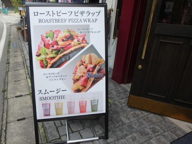 軽井沢ロービー