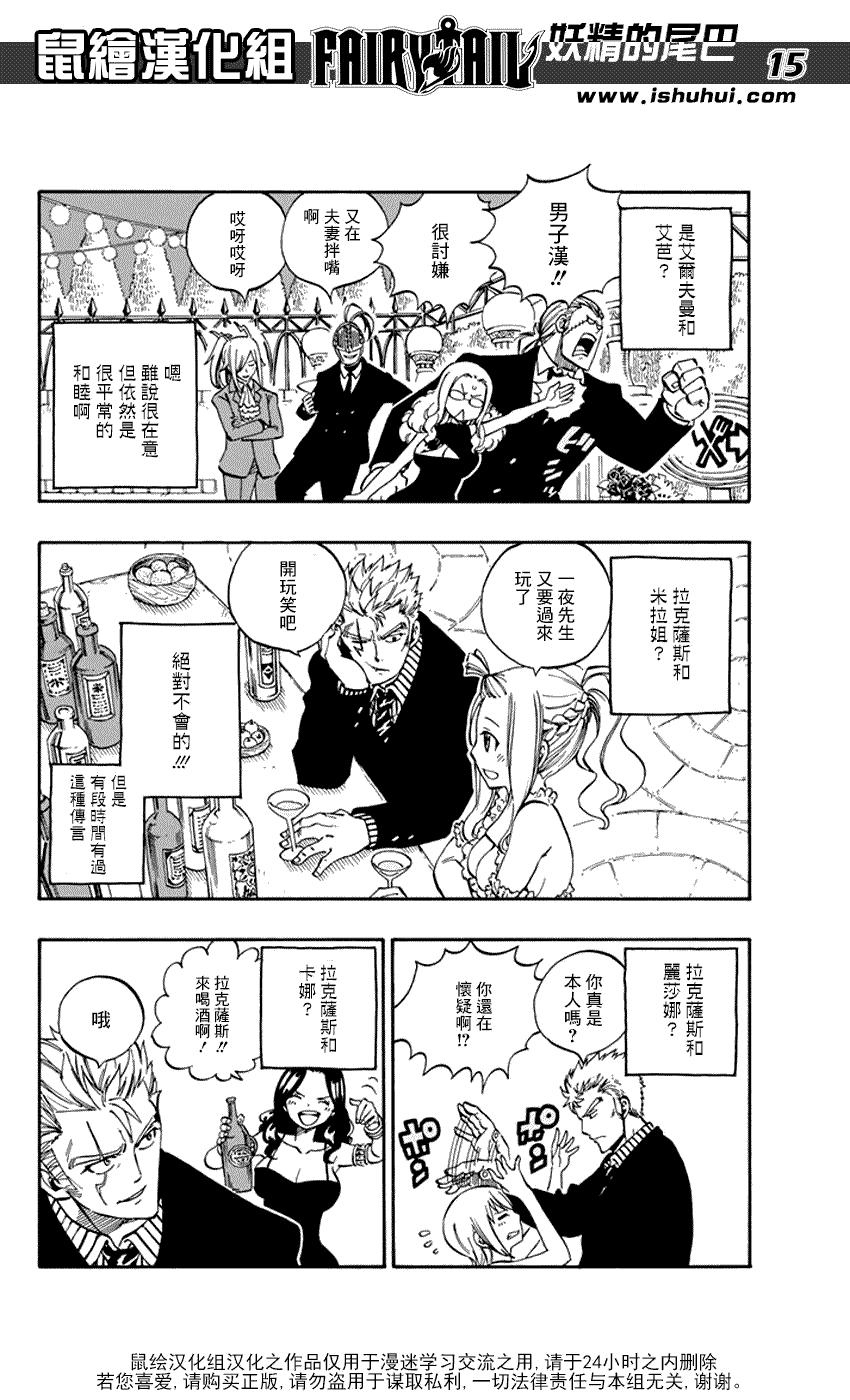 妖精的尾巴: 545话 - 第15页