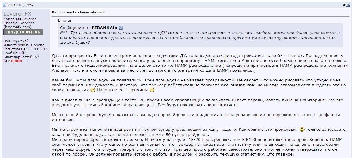Отзыв о LeveronFX