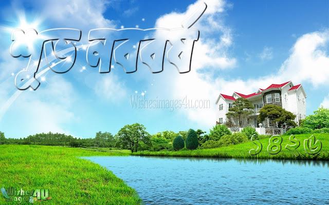 Pohela Boishakh 1426 HD Desktop Wallpapers