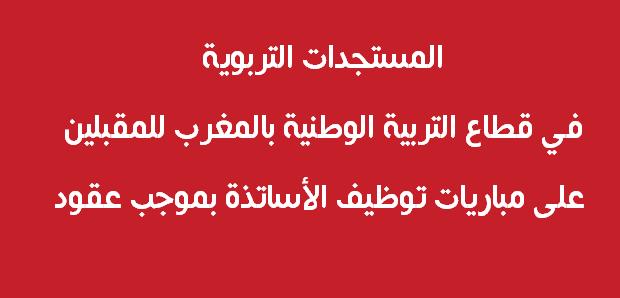المستجدات التربوية في قطاع التربية الوطنية بالمغرب للمقبلين على مباريات توظيف الأساتذة بموجب عقود