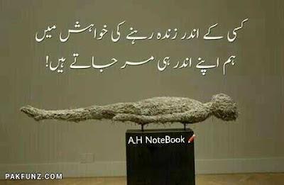 ah notebook fb sad shayari image 5