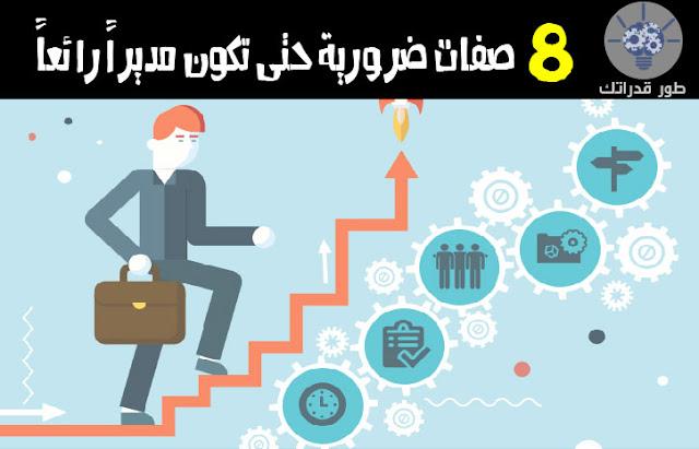 8 صفات ضرورية حتى تكون مديراً رائعاً