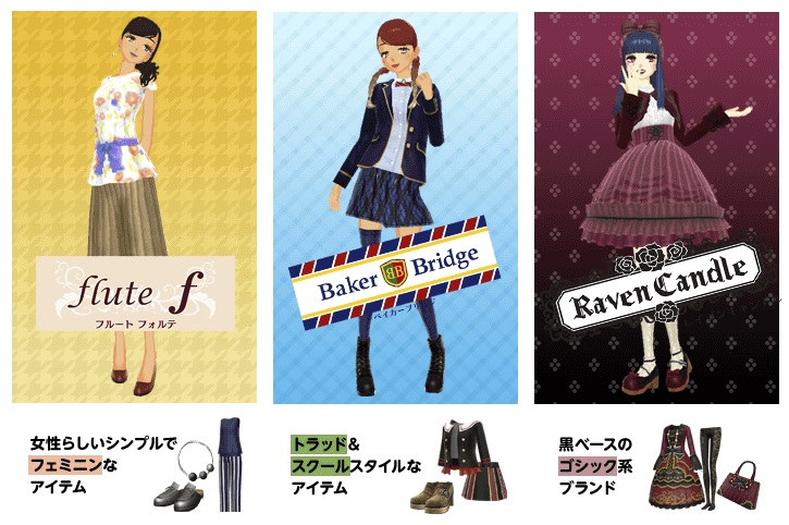 New Style Boutique 3 Styling Star Guide Girls Mode 4 Style Boutique 3 Confirmed Brands