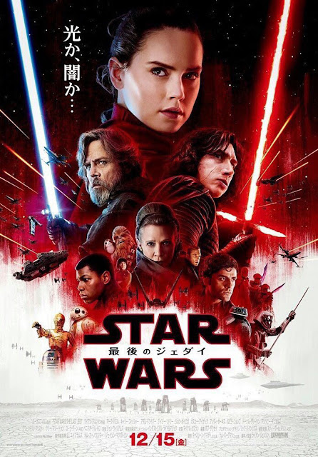 Japanese Star Wars: The Last Jedi Trailer Reveals an Old Friend