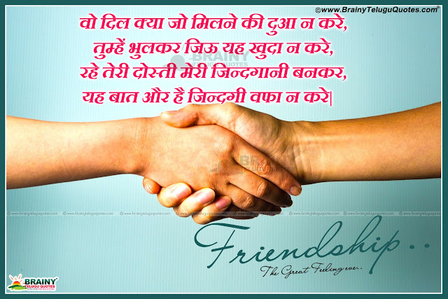 Here is a New Hindi Friendship images with Heart Touching Quotes, Famous Hindi Language Friendship Wallpapers and Messages, Hindi Top 10 Dost Lines and Images, Dost Good Reads in Hindi Language, Hindi Quotes in English Font about Friendship, Friend Birthday Images in Hindi Language.