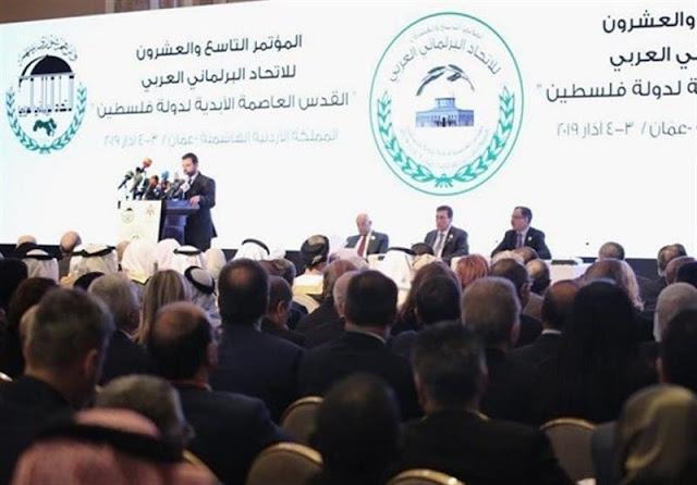 البيان الختامي للاتحاد البرلماني العربي..ثلاث دول عربية تعترض على بند عدم التطبيع مع إسرائيل,