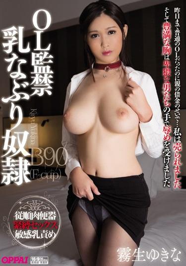 OL Confinement Milk Of Yellowtail Slave Kiryu Yukina