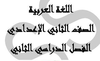مذكرة لغة عربية للصف الثاني الإعدادي ترم ثاني 2019