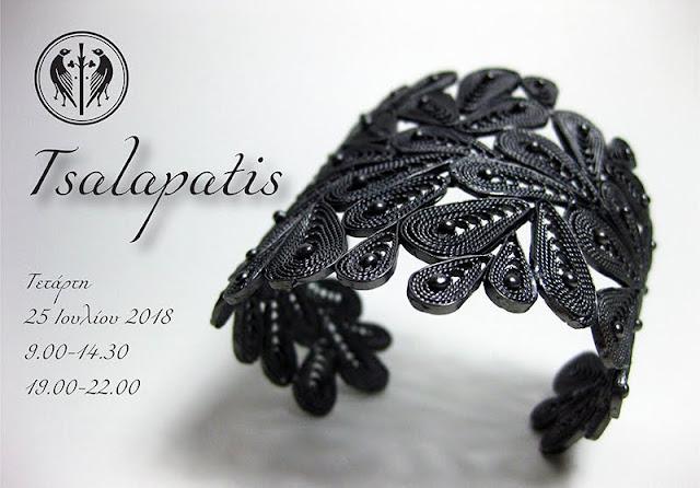 Παρουσίαση του σχεδιαστή κοσμημάτων Γιάννη Τσαλαπάτη στο Πελοποννησιακό Λαογραφικό Ιδρυμα