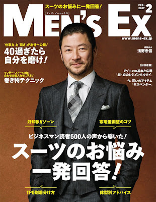 MEN'S EX (メンズ・イーエックス) 2017年02月号 raw zip dl