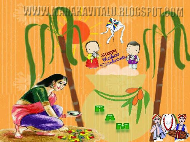 Sankranti subhakankshalu Telugu images