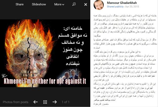 اثر و مطلبی از  هنرمندفقیدمقاومت منصور قدر خواه در مورد توافق اتمی
