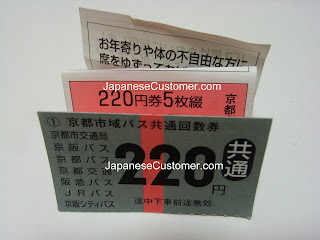 Discounted bus tickets Japan copyright 2010